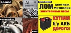 Куплю Б/У Аккамуляторы