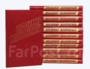 В. Маяковский. Собрание сочинений в двенадцати томах. Под заказ