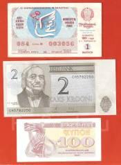 3 банкноты одним лотом.