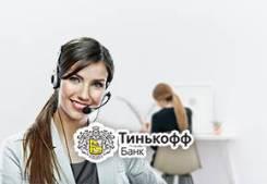 Оператор для Тинькофф