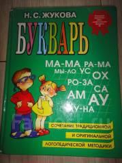 Книги для занятий с ребенком от 2 до 4 лет + букварь Жукова