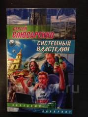 Системный властелин Сергей Слюсаренко