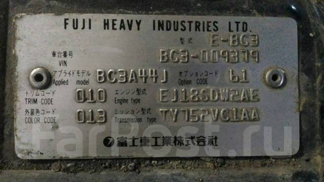 Балка поперечная. Subaru Legacy, BC5, BC3, BC4, BC2 Двигатель EJ18