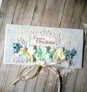 Открытка конверт для свадебного подарка ручная работа vlcard