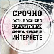 Менеджер интернет-проектов. Интернет консультант . ИП Рябова В.В. Улица Почтовая 1