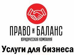 Юридическое обслуживание и сопровождение компаний (ООО, ИП).