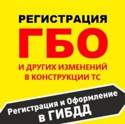 Регистрация любых изменений в ТС / авто (ГБО/ХОУ/УОС и др. )
