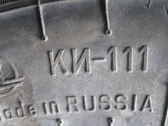 КШЗ КИ-111. Всесезонные, 2014 год, износ: 10%, 1 шт