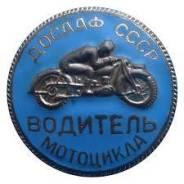 Куплю . Значок Досаф водитель мотоцикла. Любой.