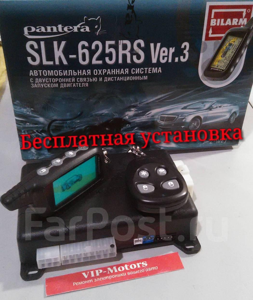 сигнализация пантера slk-625rs с обратной связью инструкция