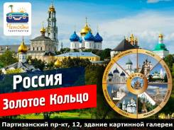 Москва. Экскурсионный тур. Малое Золотое Кольцо России