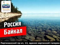 оз.Байкал. Экскурсионный тур. Оз. Байкал
