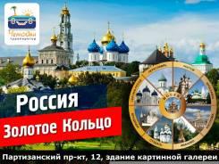 Золотое Кольцо. Экскурсионный тур. Золотое Кольцо - гордость и классика туризма России!