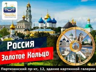 Золотое кольцо. Экскурсионный тур. Москва (3 дня) + Золотое кольцо (3 дня)