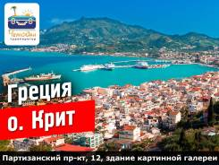 Греция. Крит. Пляжный отдых. Греция, о. Крит !