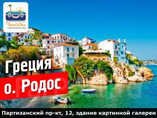 Греция. Родос. Пляжный отдых. Туры в Грецию о. Родос!