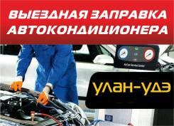 Заправка автокондиционера в Улан-Удэ