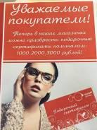 Врач-оптометрист. Оптометрист , врач офтальмолог. ИП Иванов А.В. Анны Щетининой,21