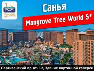 Санья. Пляжный отдых. Санья! Семейный отдых в отеле Mangrove Tree World Sanya Bay 5*