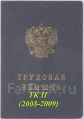 Трудовая книжка ТК II (2008-2009) чистая