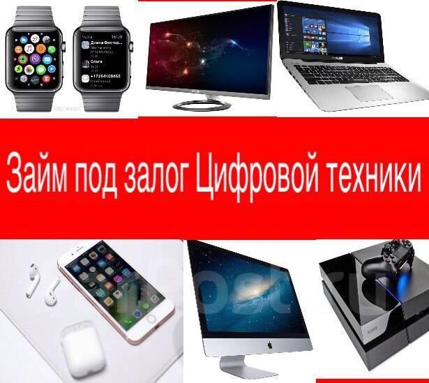 f53f53fc88a4 ЗАЙМ под залог Цифровой техники - Финансы во Владивостоке