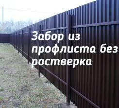 Забор из профлиста без ростверка от 900 р/м2.