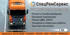 Ремкомплект суппорта. Volvo Scania DAF Mercedes-Benz MAN Iveco