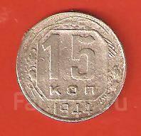 15 копеек 1944 г. СССР. Редкая.