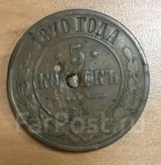 5 копеек 1870