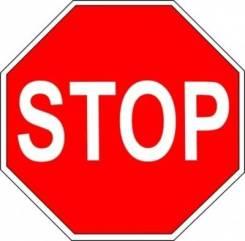 Дорожный знак 2.5-Движение без остановки запрещенно. Под заказ