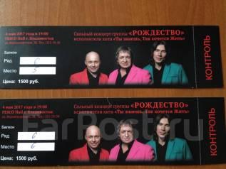 """Билеты на концерт группы """"Рождество"""" 4 мая 2017 года FescoHall"""