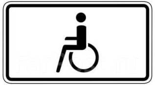 Дорожный знак 8.17 Инвалид