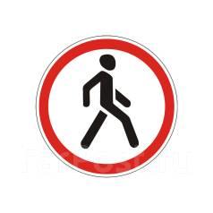 Дорожный знак 3.10 Движение пешеходов запрещено. Под заказ