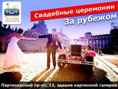 Символические свадебные церемонии за границей!