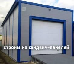 Модульные здания, блок-контейнеры.
