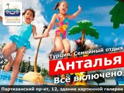 Турция. Анталья. Пляжный отдых. Семейный отдых в Турции - все включено