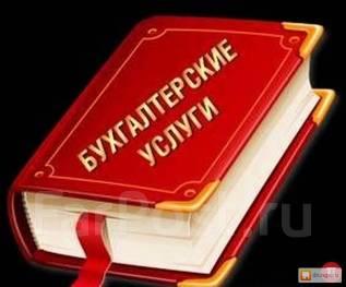 Бухгалтерские услуги, регистрация, 3-НДФЛ