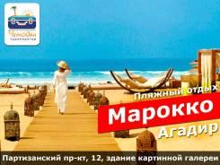 Марокко. Агадир. Пляжный отдых. Марокко - удивительная и многогранная страна!