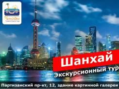 Шанхай. Экскурсионный тур. Шанхай. Групповой авиа тур!
