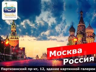 Москва. Экскурсионный тур. Московский Калейдоскоп!