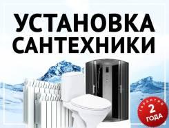 Установка ванн, радиаторов, унитазов, сборка душевых кабин, Замена труб