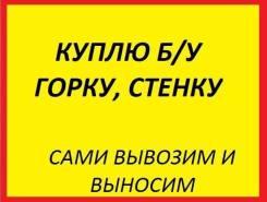 Куплю горку или стенку (НЕ СССР)
