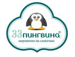 """Продавец. Требуются продавцы мороженого """"33 пингвина"""". ИП Садретдинова К.Р. Торговые точки по городу"""