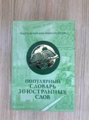 Словари иностранных слов.