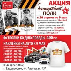"""Изготовление штендеров для проекта """"Бессмертный полк"""""""