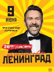 Билеты на Ленинград! Со скидкой!