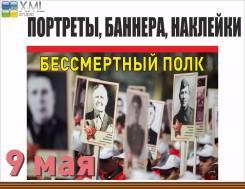 Портреты и наклейки к 9 мая (бессмертный полк)