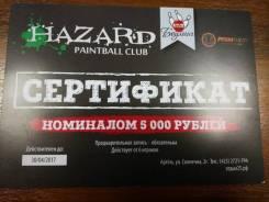 Пейнтбол (сертификат на 5000 руб. )