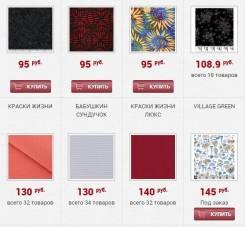 Интернет магазин тканей из США