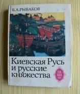 Книга Рыбаков - Киевская Русь и русские княжества